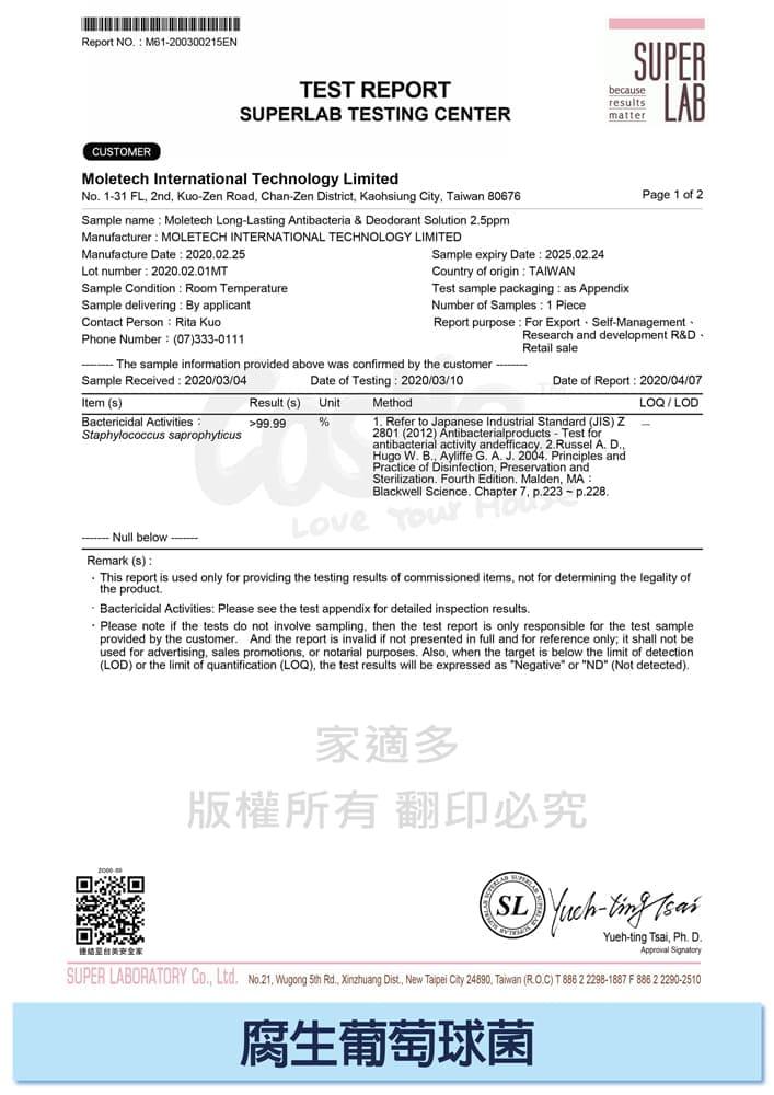 腐生葡萄球菌測試報告