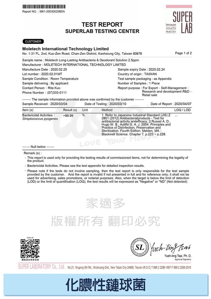 化膿性鏈球菌測試報告