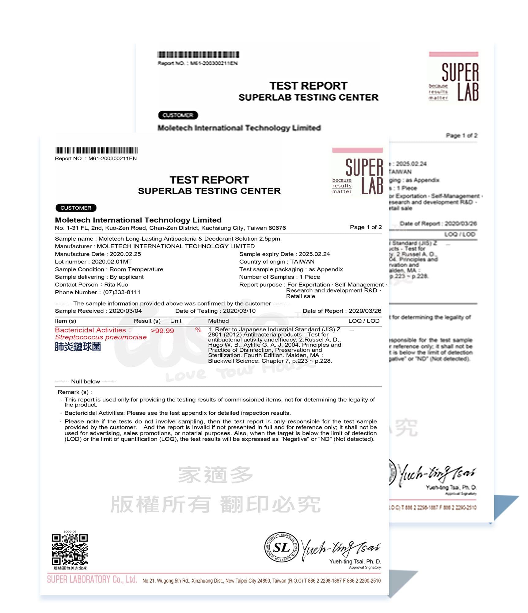 肺炎鏈球菌測試報告