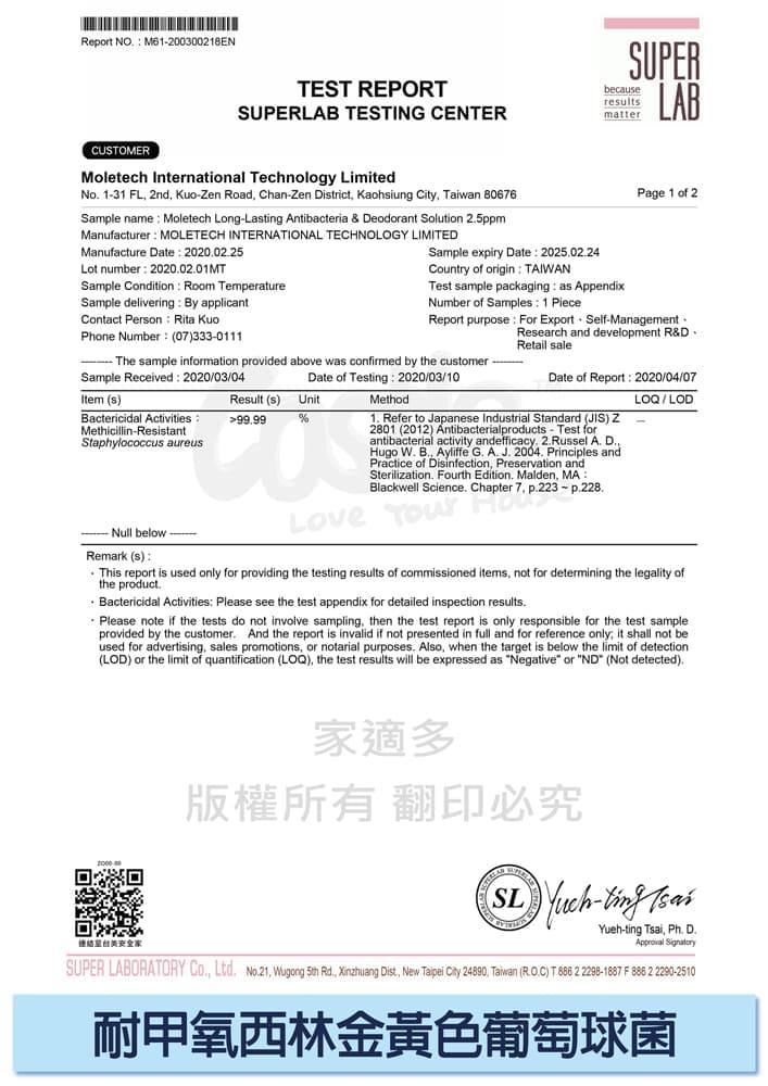 耐甲氧西林金黃色葡萄球菌測試報告